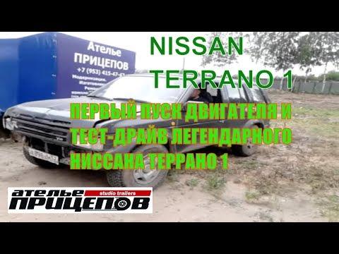 Nissan terrano 1992 год фотка