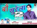 New Garhwali DJ Song full HD video(Bau Surela) By-Saurav Maithani   Aryan Films Entertainment