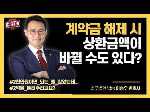 계약금 해제권의 행사와 효과|부동산법 Q&A #법승TV