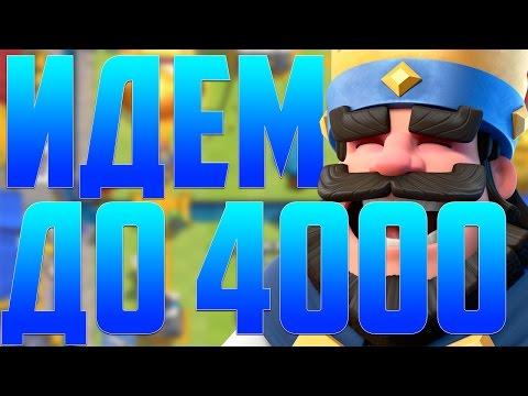 ИДЁМ ДО 4000  + ЭПИЧЕСКИЙ СУНДУК  - Сlаsh Rоуаlе - DomaVideo.Ru