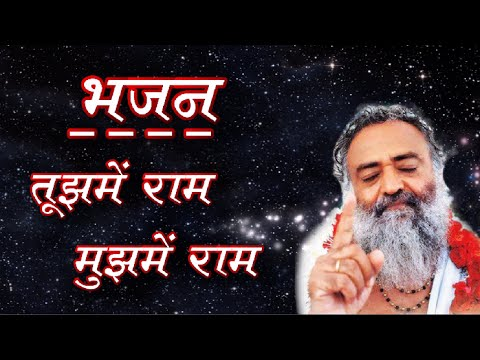 Video Bhajan | Tujhme Ram Mujhme Ram ..(तुझमें राम मुझमें राम ) | Sant shri Asaramji Bapu download in MP3, 3GP, MP4, WEBM, AVI, FLV January 2017