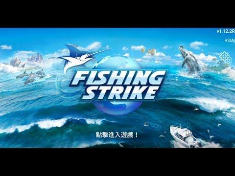 《釣魚大亨 Fishing Strike》手機遊戲玩法與攻略教學!