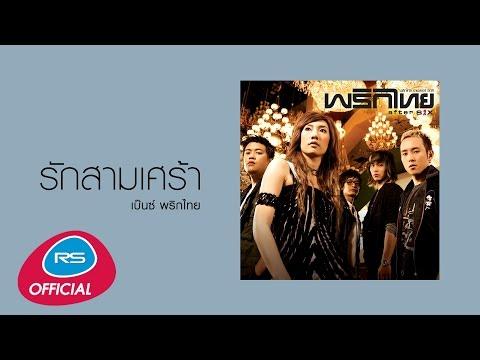 รักสามเศร้า : พริกไทย | Official Audio