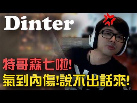 【DinTer】李星Lee Sin - 報復社會系列 被搶巴龍開噴觀眾