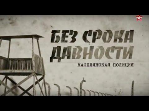 Без срока давности - 7 серия Касплянская полиция - DomaVideo.Ru