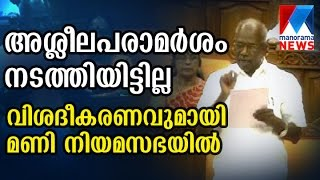 Video M M Mani gets C M back  in Assembly  | Manorama News MP3, 3GP, MP4, WEBM, AVI, FLV Maret 2019