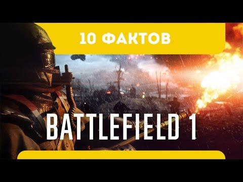 10 интересных фактов о Battlefield 1 (PC\\XboxOne\\PS4\\по-русски\\bf5\\гайд\\обзор\\геймплей\\новое)