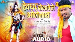 Nirahua Entertainment Pvt Ltd PresentSong : Devghar Bolavele Bholenatha Singer : Pravesh Lal Yadav, Priyanka SinghLyrics : Pyarelal Yadav, Shyam DehatiMusic : Om JhaMusic on : NIRAHUA MUSIC