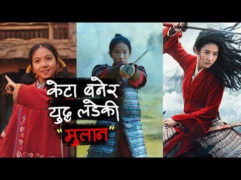 युद्ध लड्न केटाभन्दा माहिर Mulan नेपालीमा
