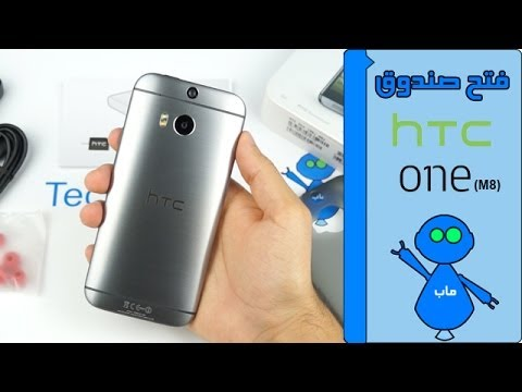 HTC M8 Unboxing – HTC One M8 فتح صندوق