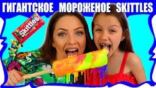 """Канал """"Fun Toys Show"""" - https://goo.gl/5oOBQtНовая серия на нашем канале! Гигантское МОРОЖЕНОЕ из конфет Skittles Giant Ice Cream Candy For Kids. Мы сделали огромное мороженое из Skittles. Расфасовали скитлс на 5 цветов, перемололи конфеты в блендере, перемешали с мороженым пломбир и залили в упаковку из под  чипсов Pringles. Получилось самое вкусное в мире радужное мороженое.👍  ЛУЧШИЕ ВИДЕО ВИКИ ШОУ - https://goo.gl/Yj0T7k😋  НОВЫЕ СЕРИИ ВИКИ ШОУ - https://goo.gl/0st7PN👉 ПОДПИШИСЬ на мой канал: https://goo.gl/WURcYgВика ВКонтакте: https://vk.com/vikishowВика в Инстаграм: http://www.instagram.com/vikishow_officialВика общается в Telegram: https://telegram.me/VikiViki_botЛучшая партнерка: http://join.air.io/big_money#викишоу #vikishow #челлендж"""