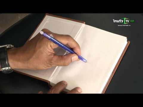 มีอยู่จริง! ปากกาเขียนแล้วลบออกได้ เตือนก่อนใช้เขียนเอกสาร-เซ็นเช็ค