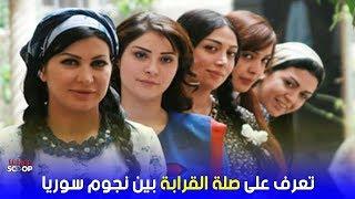 معلومات صادمة وغير متوقعة عن صلة القرابة بين نجوم ومشاهير سوريا