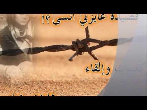 قصيدة عايزني انسى القاء وكتابة هايدى دياب