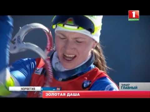 Дарья Домрачева — победительница гонки преследования в Холменколлене. Главный эфир