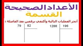 الرياضيات السادسة إبتدائي - الأعداد الصحيحة : القسمة تمرين 2