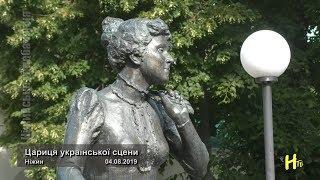 Цариця української сцени. Ніжин 04.08.2019