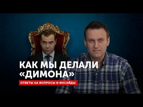 Как мы делали «Димона»: ответы на вопросы и инсайды - DomaVideo.Ru
