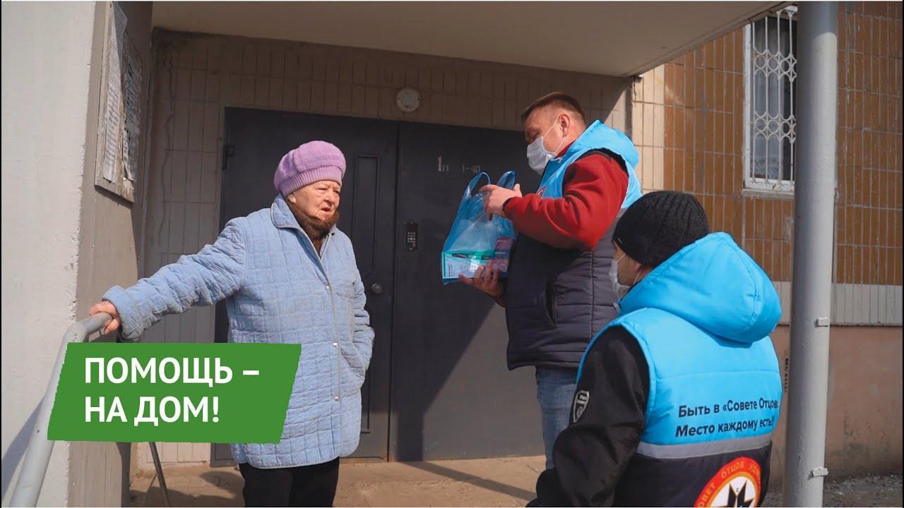 Волонтеры «Совета отцов Удмуртии» доставляют лекарства пенсионерам