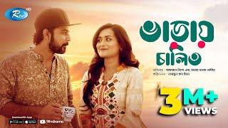 Varay Chalito   Afran Nisho   Nadia Khanom   Bangla Natok 2018 Rtv   Rtv Drama