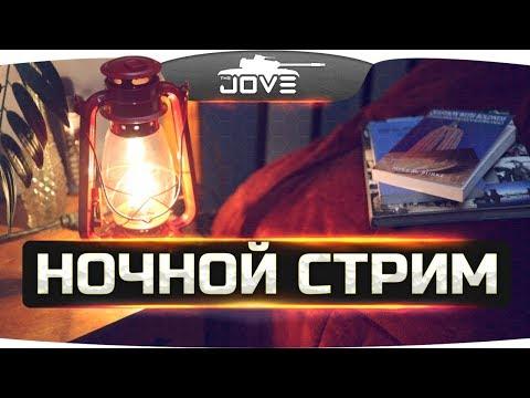 Ночной Ламповый Стрим