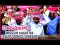 Mission Kakatiya Telangana Songs | Cheruvu Bata Special Telugu Songs | Amulya Audios and Videos