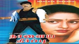 Naalaiya Theerpu
