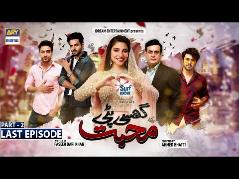 Ghisi Piti Mohabbat- Last Episode Part 2 - Presented by Surf Excel [Subtitle Eng]-21st Jan 202 - ARY