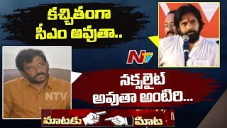 Minister Somireddy Responds Over Pawan Kalyan Comments in Dowleswaram Public Meeting