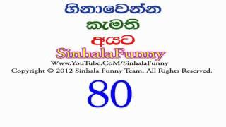 Sinhala Funny 80