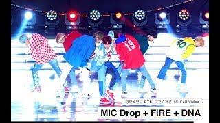 Download Lagu 방탄소년단 BTS [4K 직캠]MIC Drop + FIRE + DNA ,대전슈퍼콘서트 풀캠@170924 락뮤직 Mp3