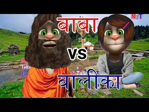 Nepali Talking Tom-BABA VS BALIKA( बाबा र बालिका ) COMEDY VIDEO-Talking Tom Nepali