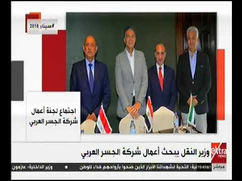 وزير النقل المصري يترأس أعمال الجمعية العمومية غير العادية للجسر العربي