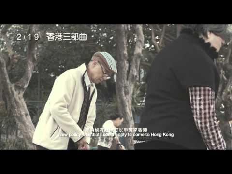 《香港三部曲》預告