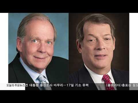 강제하차 승객, 막강 변호인단 구성 4.12.17 KBS America News