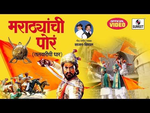 Video Marathyanchi Pora Talwarichi Dhaar -  Official Video - Shivaji Mahararaj Geet - Sumeet Music download in MP3, 3GP, MP4, WEBM, AVI, FLV January 2017