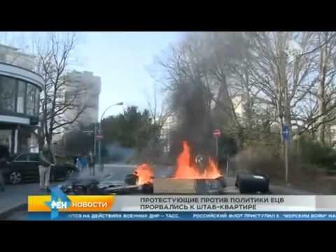 Беспорядки в германии  РЕН ТВ 18 03 20151391 - DomaVideo.Ru