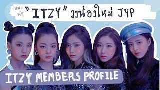 "Video แนะนำสมาชิกเกิร์ลกรุ๊ปวงใหม่ JYP วง "" Itzy "" MP3, 3GP, MP4, WEBM, AVI, FLV April 2019"