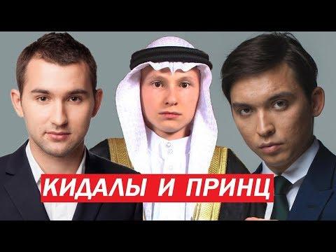 БМ КИДАЮТ ЛЮДЕЙ\\ПРИНЦ АРТЕМ МАСЛОВ [Видеообзор] - DomaVideo.Ru