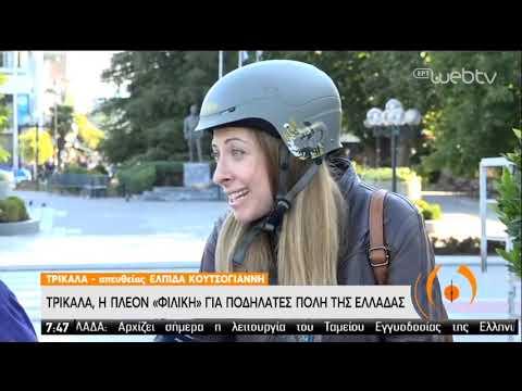 """Τρίκαλα : η πλέον """"φιλική"""" για ποδήλατα πόλη της Ελλάδας   03/06/2020   ΕΡΤ"""