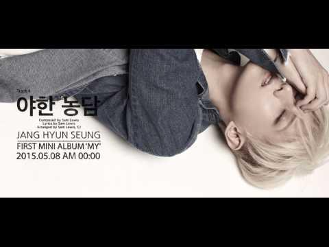 Jang Hyunseung (장현승) - 야한 농담 (Audio Teaser) - Thời lượng: 21 giây.