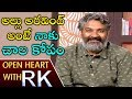 Director Ss Rajamouli About Clashes With Allu Aravind   Open Heart With Rk   Abn Telugu Image