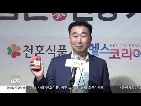 한인사회 소식 7.12.17 KBS America News