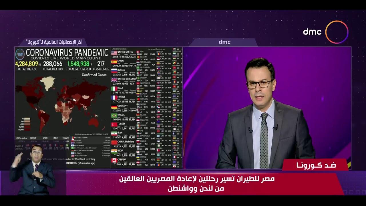نشرة ضد كورونا - مصر للطيران تسير رحلتين لإعادة المصريين العالقين من لندن وواشنطن