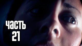 Прохождение Alien: Isolation — Часть 21: Вне досягаемости