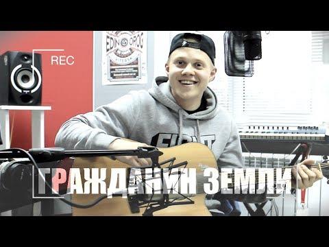 НВС & Vinуl. Livе Sеssiоns - Гражданин Земли - DomaVideo.Ru