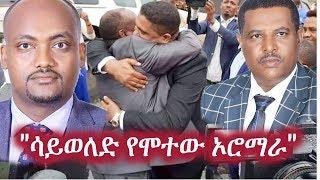 Ethiopia: ሳይወለድ መና የቀረው ኦሮማራ | Oromara | Amhara | Oromo | Abiy Ahmed | Gedu Andaragachew