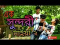 Ek Sundori Maiya 2 by Jishan Khan Shuvo with a cute love story by Nbtv