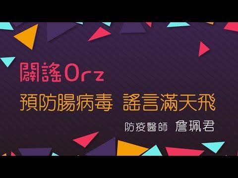 【闢謠Orz】預防腸病毒 謠言滿天飛-詹珮君醫師(201705製)