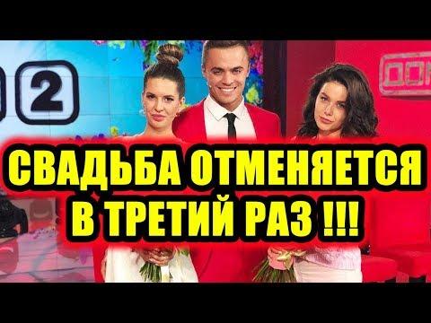 Дом 2 новости 24 мая 2018 (24.05.2018) Раньше эфира - DomaVideo.Ru